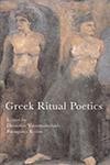 Cover Yatromanolakis Roilos